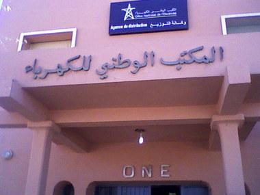 حاميها حراميها : موظف بالمكتب الوطني للكهرباء ببيوكرى يتزعم عصابة للنصب والاحتيال