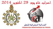 لفيدرالية الديموقراطية للشغل و الاتحاد العام للشغالين بالمغرب يقرران خوض اضراب عام يوم 29 أكتوبر2014