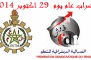 الإتحاد العام للشغالين  إضراب اليوم صفعة للحكومة لتتراجع عن سياستها الأحادية