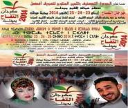 ميدلت : تنظيم مهرجان التفاح ايام 23/24/ و25 اكتوبر 2014