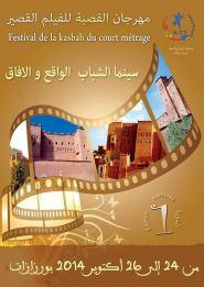 الدورة الأولى لمهرجان القصبة للفيلم القصير من 24 إلى 26 أكتوبر 2014