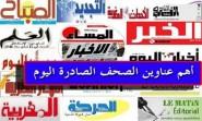 """صحف الاثنين:المغرب يحصل على أجهزة الليزر من أمريكا،ودخول المغرب في الحرب ضد تنظيم """"بوكو حرام""""."""