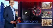 45 دقيقة : انهيار المنازل في المغرب
