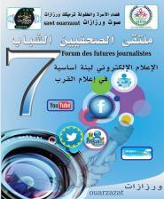 ورزازات : بلاغ الدورة السابعة لملتقى الصحفيين الشباب