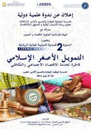 """ندوة دولية بأكادير في موضوع """" التمويل الأصغر الإسلامي قاطرة لخدمة الاقتصاد الاجتماعي والتكافلي"""""""