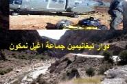 واخيرا الهيلوكبتير تجلي سيا ح اجانب من قرية تيغانيمين