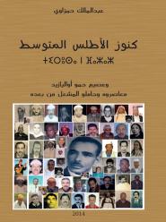 """"""" كنوز الاطلس المتوسط """" : اصدار جديد للكاتب والباحث المازيغي """" عبد المالك همزاوي """""""