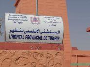 عشرات السكان يتضامنون مع مواطن جراء وفاة توأمين بالمستشفى الإقليمي لتنغير