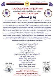 بلاغ صحفي : الاتحاد العربي للصحافة الإلكترونية بالمغرب يكرّم الصحفيين المغاربة في الدورة الثانية من ليلة الاعتراف