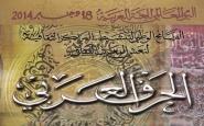 وزارة الثقافة تدعو إلى الاحتفال باليوم العالمي للعربية
