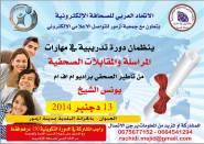 الاتحاد العربي للصحافة الالكترونية ينظم دورة تدريبية دولية في المراسلة الصحفية بمدينة أزمور