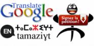 مطالبة لـGoogle بتوفير ترجمة أمازيغيّة
