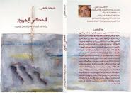 """صدور كتاب للدكتور محمد خفيفي تحت عنوان """"الحكي الجريح قراءات في أدب الاعتقال السياسي بالمغرب"""""""