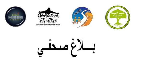 لعشاق المسرح  : دورة تكوينية لتشجيع المواهــب الشابة بمدينة أكادير