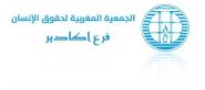 الجمعية المغربية لحقوق الإنسان فرع أكادير – دعوة –