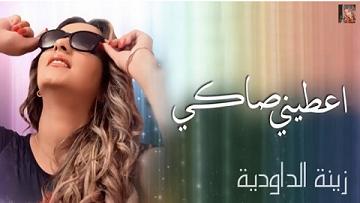"""""""الداودية"""" أمام القضاء بسبب أغنيتها الجديدة"""