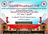 الاتحاد العربي للصحافة الالكترونية ينظم ( دورة تدريبية دولية في المراسلة الصحفية ) بمكناس