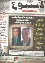 فضيحة..مدير الأسبوع يضع صورة رئيس المخابرات الخارجية الفرنسية على أنه الدكتور مصطفى عزيز