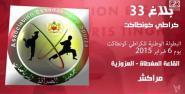 مشاركة جمعية الصداقة للرياضات بالبطولة الوطنية للكراطي كونطاكت