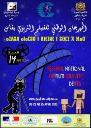 المهرجان الوطني الرابع العشر للفيلم التربوي بفاس