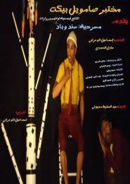"""مشاركة متميزة لمسرحية """"سند وباد"""" لجمعية فوانيس ورزازات بالمهرجان العاشر للمسرح بطاطا"""