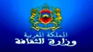 بلاغ وزارة الثقافة حول دعم الجمعيات والتظاهرات والمهرجانات الثقافية