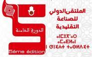 الملتقى الدولي الخامس للصناعة التقليدية بورزازات -بلاغ صحفي