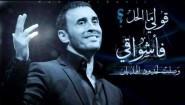 قيصر الاغنية العربية يطلب الجنسية المغربية