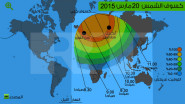 الجو الغائم يمنع رؤية الكسوف الشمسي بالعديد من البلدان
