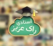 تلاميذ يطلقون حملة فيسبوكية لرد الإعتبار للأساتذة