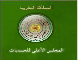 تنغير: المجلس الاعلى للحسابات يرصد اختلالات  في تدبير مشاريع ببلدية قلعة مكونة