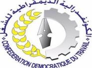 كدش تنغير ينظم ندوة حول قطاع التعليم العمومي بالمغرب وذلك يوم السبت 24 دجنبر الجاري