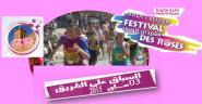 تنغير : مهرجان الورود 2015 إعلان السباق على الطريق