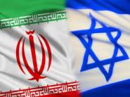 إيران وإسرائيل تتعاونان في تدريبات