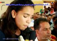 تنغير : أصغر متدخلة أمام الوزير الحبيب الشوباني تلميذة الصف السادس ابتدائي