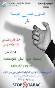 ثانوية بدر الإعدادية بورزازات تشارك في حملة محاربة التدخين و المخدرات بالوسط المدرسي
