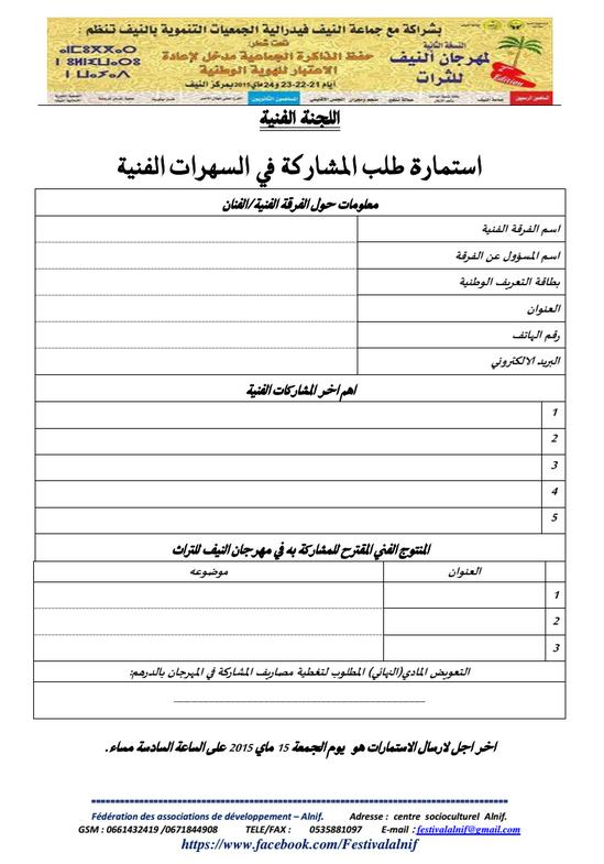 تنغير : اعلان اللجنة الفنية لمهرجان النيف للتراث