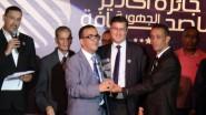 بأكادير الإعلان على أسماء الفائزين بالجائزة  الجهوية للصحافة الدورة الثانية