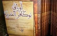 قراءة أوراق بوكافر السرية لميمون أم العيد