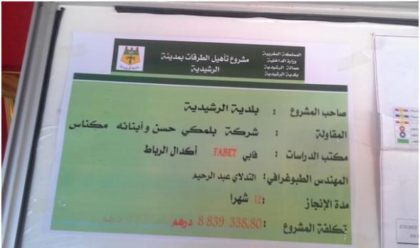الرشيدية: اعطاء انطلاق أشغال تهيئة طرق ببلدية الرشيدية