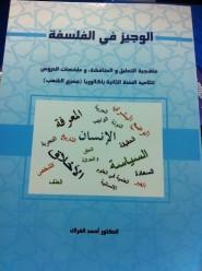 عن كتاب الوجيز في الفلسفة للدكتور أحمد الفراك
