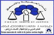 بلاغ صحفي :المنتدى المغربي للحقيقة و الإنصاف فرع تنغير