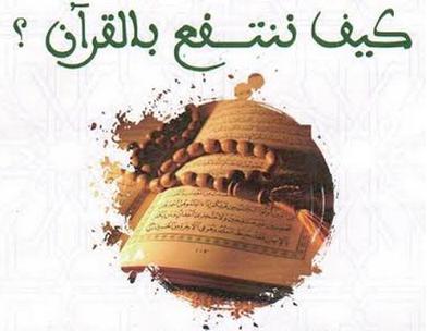 تنغير : جمعية الإمام ورش للقران الكريم و علومه إعلان عن نشاط