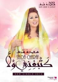سعيدة شرف تطلق الاثنين أغنية كتبغيني ولاّ من ألبومها باش وعلاش