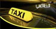 """البيضاء تحتضن ندوة بعنوان """" السائق المهني بين التهميش ومطلب الجودة"""""""