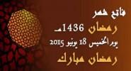 يوم الخميس فاتح رمضان في المملكة المغربية و تنغير أنفو تهنئ زوارها بالشهر الكريم