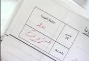 الرباط : شاهد كيف يتم تصحيح اوراق امتحانات الباكالوريا