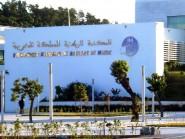 """الرباط : ندوة """" إيمازغن  أسا """" بالمكتبة الوطنية"""