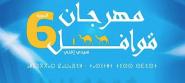 سيدي إفني .. تنظيم مهرجان قوافل في دورته السادسة من 23 إلى 26 يوليوز الجاري