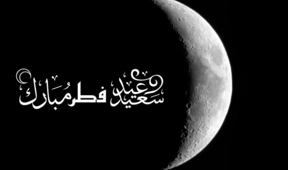 """وزارة الأوقاف تعلن يوم السبت أول أيام عيد الفطر وجريدة """" تنغير أنفو"""" تهنئكم بالمناسبة"""